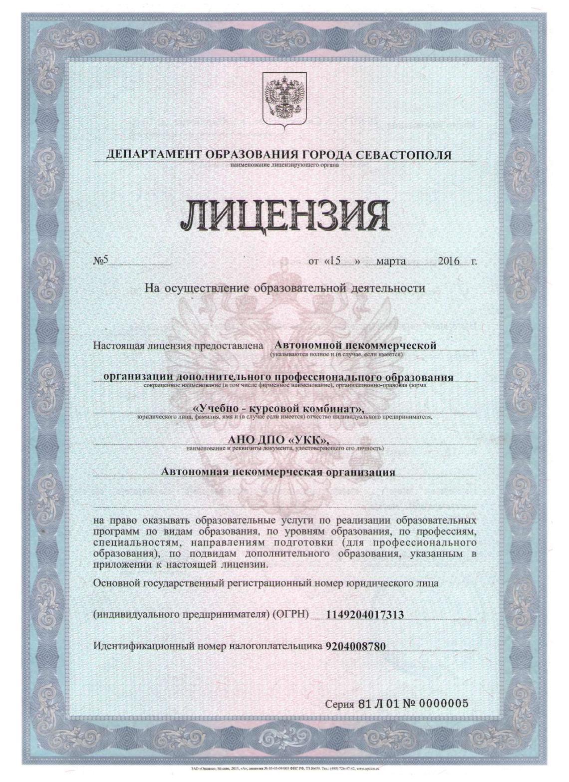 лицензия1_1